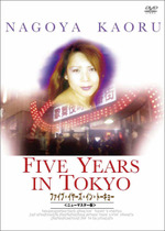 Five_years_in_tokyo