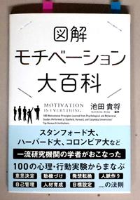 170802_motivation